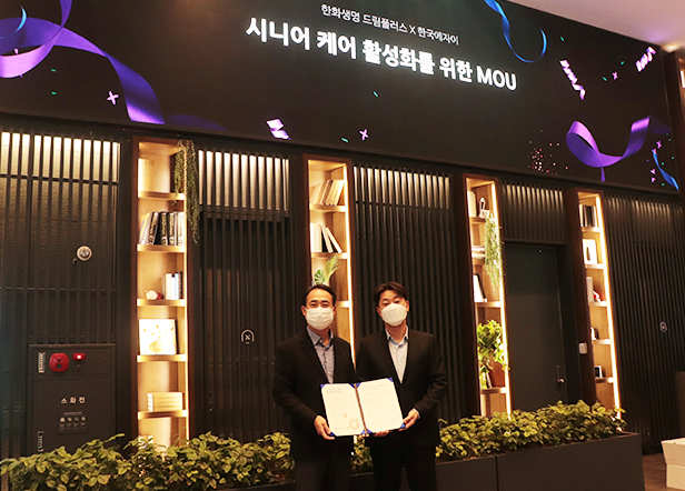 한국에자이X한화생명, 치매 케어 스타트업 공모 위한 업무 협약식 진행