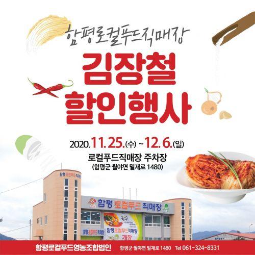 함평로컬푸드직매장, 내달 6일까지 김장철 할인 행사