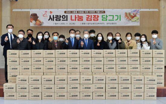 광주 서구 '그룹홈 아동·청소년' 김치 나눔 행사 개최
