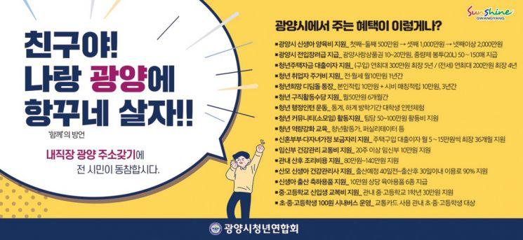 광양시청년연합회, '내직장 광양愛 주소 갖기' 비대면 홍보