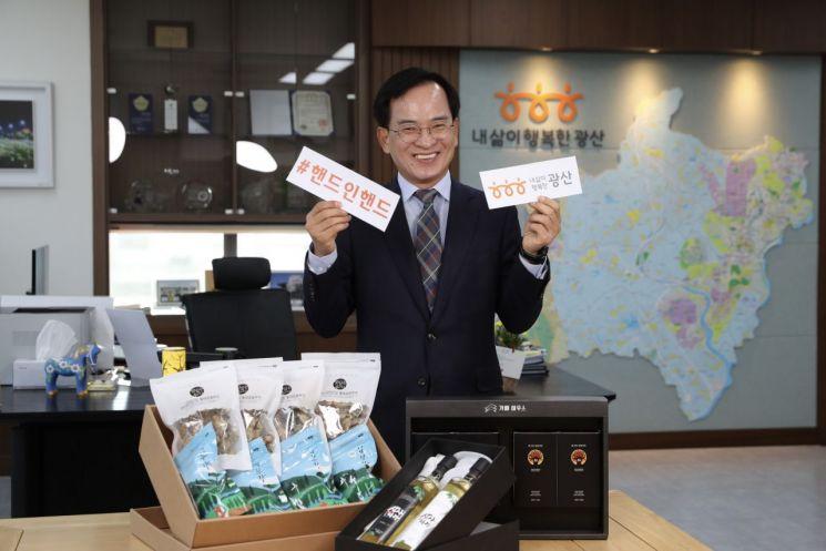 김삼호 광산구청장 '핸드인핸드' 캠페인 동참