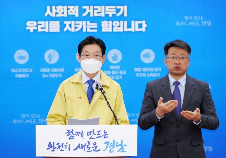 김경수 경남지사, 코로나19 대응 브리핑