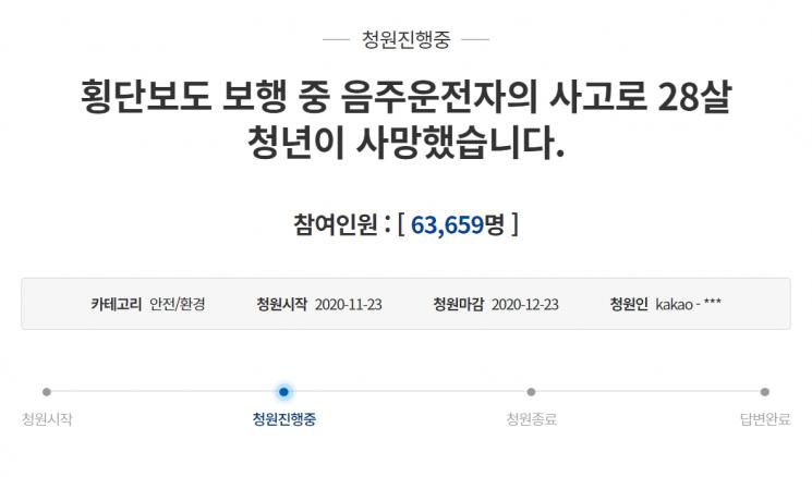 음주운전 사고로 사망한 쩡이린(曾以琳) 관련 국민청원. 사진=청와대 국민청원 게시판 캡처.