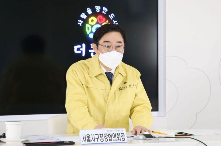 이동진 서울시구청장협의회장, 155차 정기회의 비대면 영상회의 주재