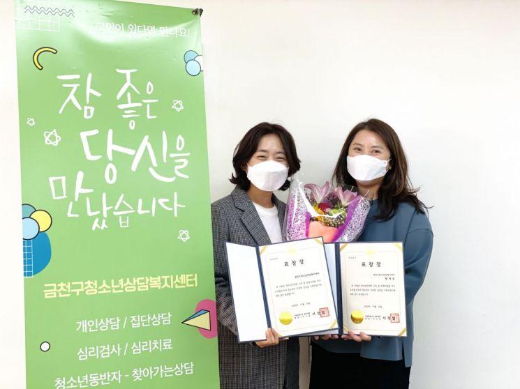 금천구청소년상담복지센터 서울시장 표창 수상