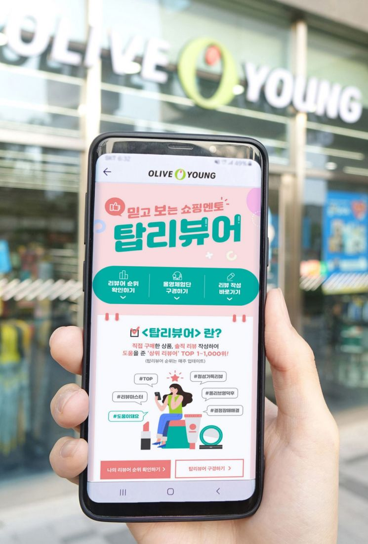 "CJ올리브영 ""리뷰 610만건 돌파…2021년 1000만 리뷰 데이터 확보"""
