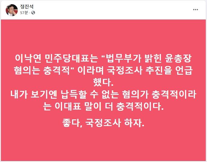"""정진석 """"좋다, 尹 국정조사 하자…이낙연 '충격적' 말이 더 충격적"""""""