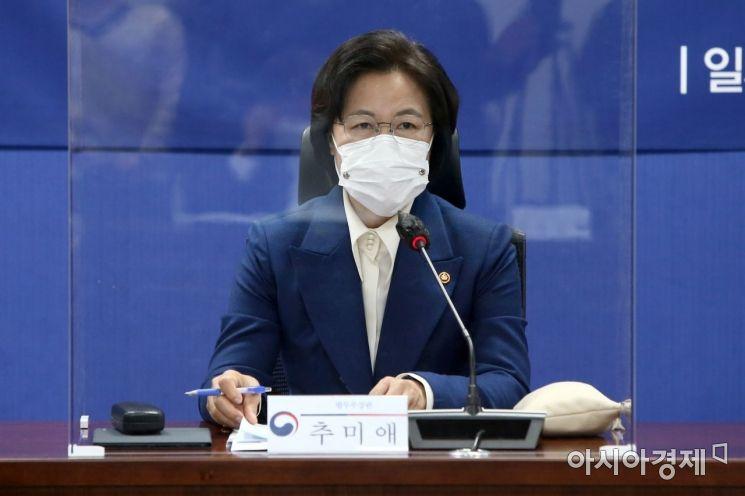 """법무부 """"윤 총장, '재판부 불법사찰 의혹'으로 대검에 수사의뢰"""""""