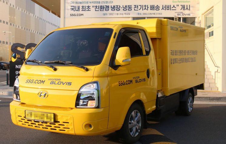 현대글로비스-SSG닷컴, 국내 첫 콜드체인 전기트럭 시범투입
