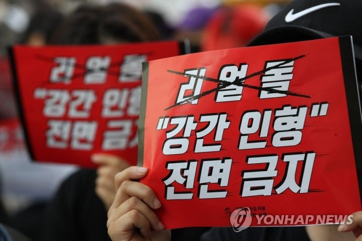 2019년 9월28일 오후 서울 청계광장에서 열린 '리얼돌 수입 허용 판결 규탄 시위'에서 참가자들이 구호를 외치고 있다. [이미지출처=연합뉴스]
