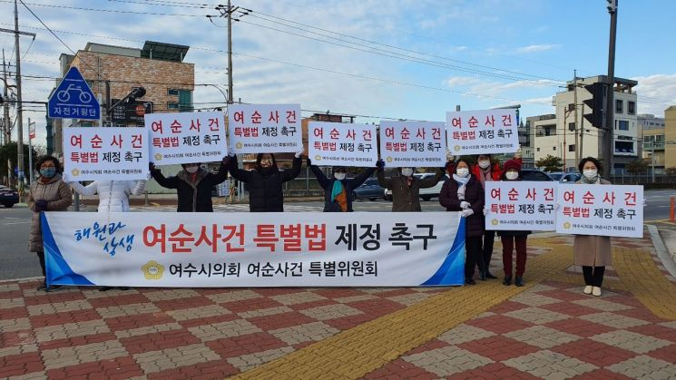 여수시의회, 여순사건 특별법 제정 위한 여순특위 '출근길 캠페인'
