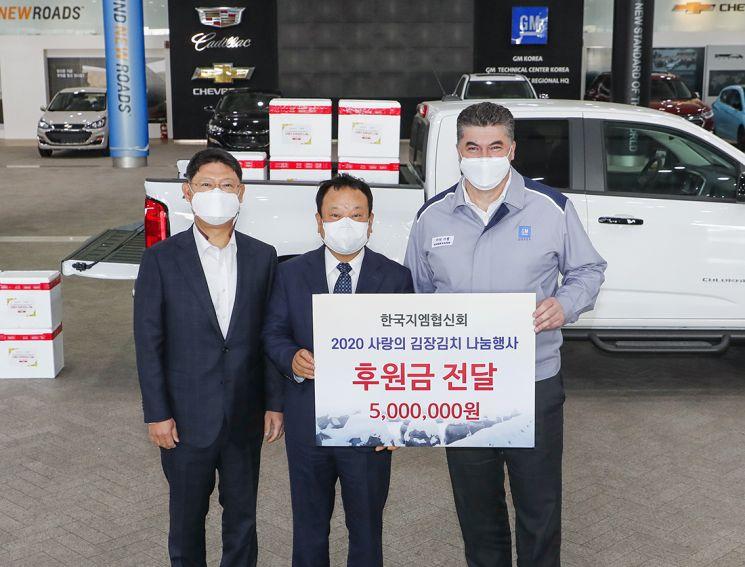 GM한마음재단코리아, '따뜻한 겨울나기 김치 나눔' 행사 진행