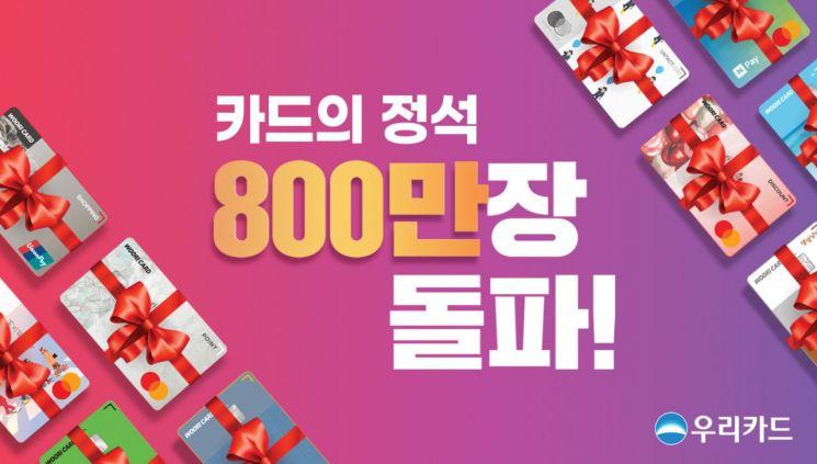 우리카드, '카드의정석' 최단기간 800만좌 돌파