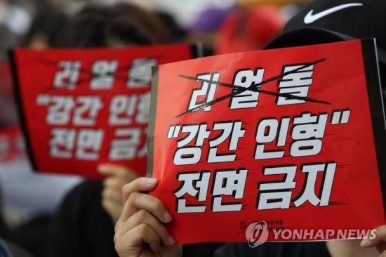 지난해 9월28일 오후 서울 청계광장에서 열린 '리얼돌 수입 허용 판결 규탄 시위'에서 참가자들이 구호를 외치고 있다. [이미지출처=연합뉴스]