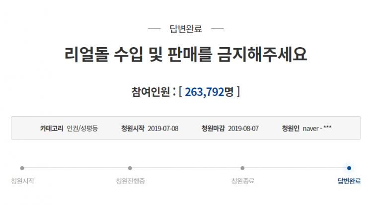 청와대 국민청원 게시판에 올라온 리얼돌 수입·판매 금지 청원글. 26만명이 넘는 서명을 받고 종료됐다.사진=청와대 국민청원 게시판