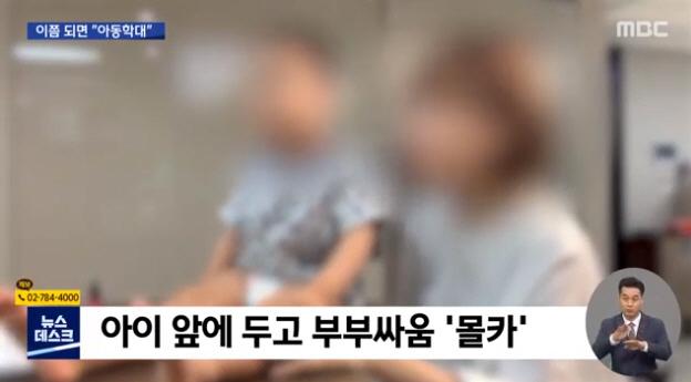 26일 비글부부가 전날 나온 MBC 아동학대 관련 보도에 학대와 무관한 자신들의 영상이 쓰였다며 정정을 요구했다. 사진=MBC뉴스데스크 캡처.