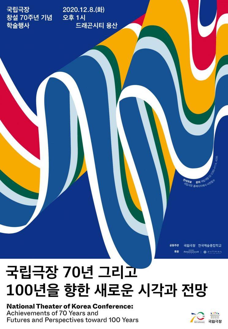국립극장·한예종 '국립극장 창설 70주년 기념 학술행사' 개최