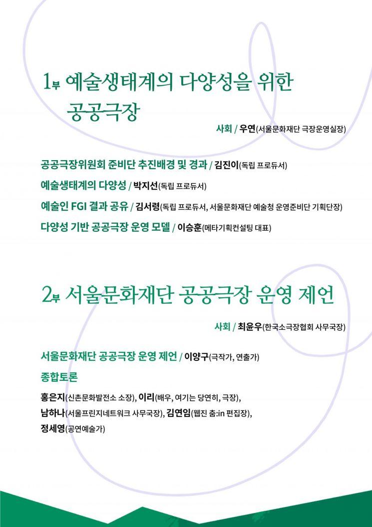 서울문화재단 '다양한 공공극장 가능성을 위하여' 온라인 포럼
