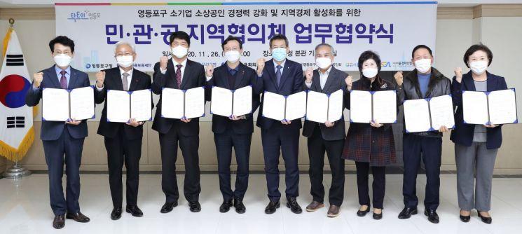 [포토]채현일 영등포구청장, 민·관·공 지역협의체 업무협약 체결