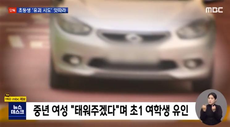 26일 MBC '뉴스데스크'는 최근 경기도에서 초등학생을 유괴하려다 실패한 것으로 보이는 사건이 잇따라 발생했다고 보도했다. 사진=MBC 캡처.