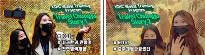 예보, 외국인 웨비나 참가자 대상 충주 문화체험활동 영상 홍보