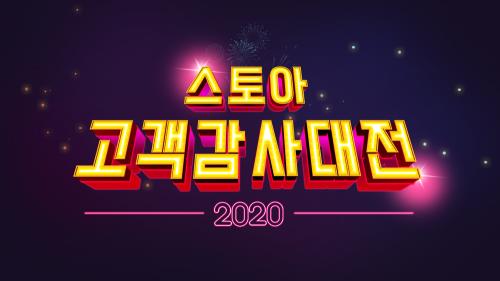 SK스토아, 2020 고객감사대전…TV데이 20% 적립금