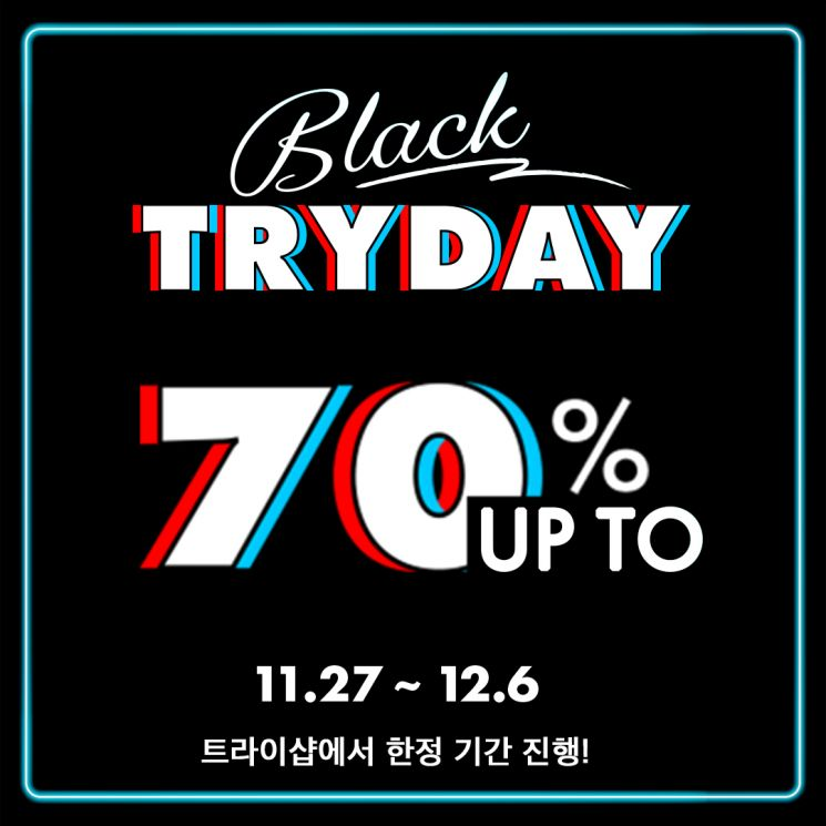 """쌍방울 트라이, 블랙 트라이데이..""""최대 70%↓"""""""