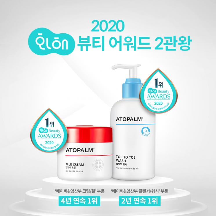아토팜, '2020 화해 뷰티 어워드' 2관왕 수상