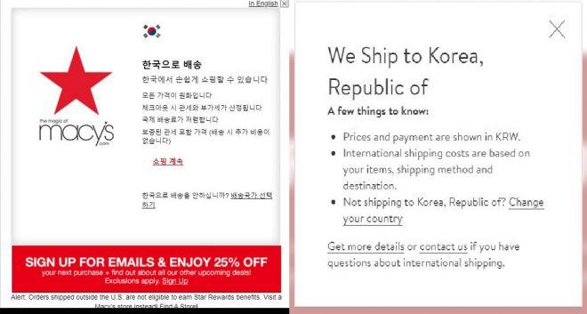 미국 유명 백화점 '메이시스'와 '노드스트롬' 홈페이지의 한국 배송이 가능하다는 내용이 적힌 배너. 2곳 모두 한화 환산 기준 가격을 제공하고 있다.