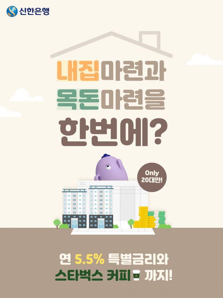 """신한銀 """"주택청약 미가입 20대 헤이영 적금 가입 시 최대 5.5%금리"""""""