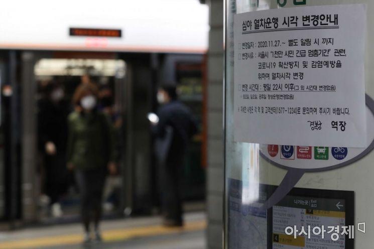 [포토]서울시 긴급 멈춤 관련 지하철 운행 감축