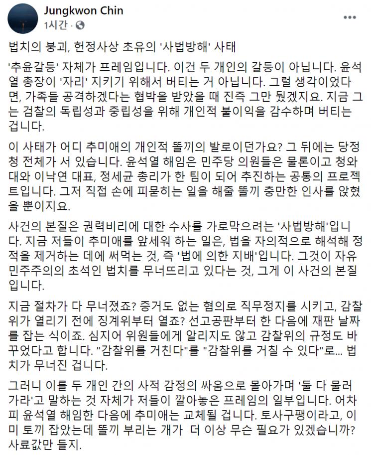 사진=진중권 전 동양대 교수 페이스북 캡쳐