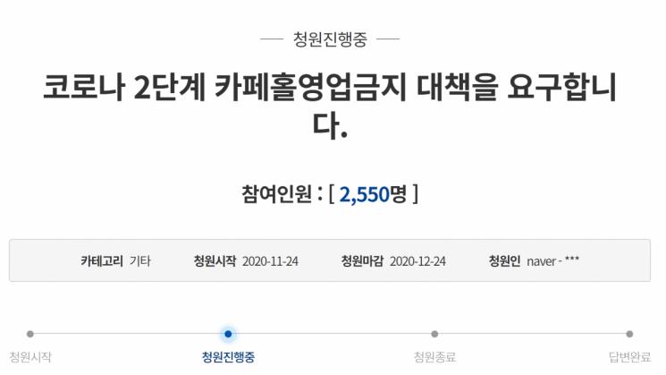 지난 24일 청와대 국민청원 게시판에 올라온 '코로나 2단계 카페 홀 영업금지 대책을 요구합니다'라는 제목의 청원 글./사진=청와대 국민청원 게시판 캡쳐