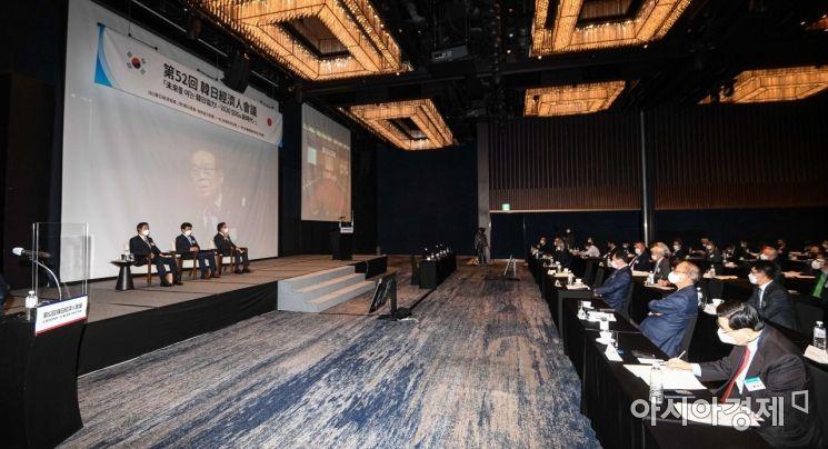 [포토]제52회 한일경제인회의