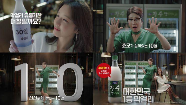 """""""신선한 모델 통했다"""" 영탁과 막걸리·남주혁과 커피…BTS 굿즈 10분만에 동나"""