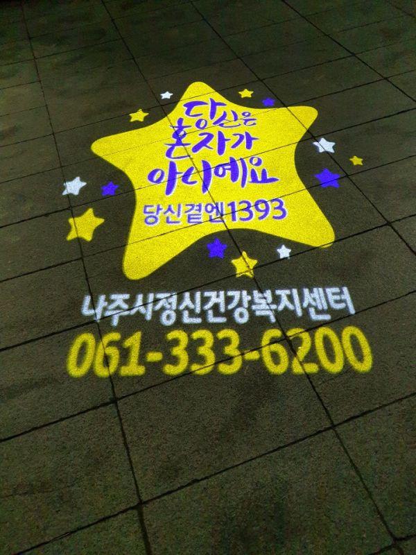 나주시, 국회자살예방대상서 '우수기관상' 수상