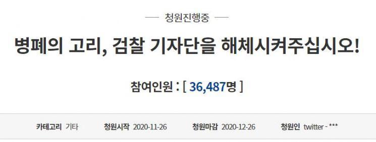 26일 청와대 국민청원 게시판에는 검찰 기자단을 해체해 달라고 촉구하는 청원글이 올라왔다. / 사진=청와대 국민청원 게시판