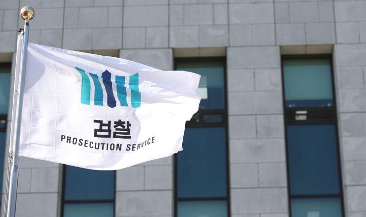 서울 서초구 대검찰청 앞에 게양된 태극기가 바람에 휘날리고 있다. / 사진=연합뉴스