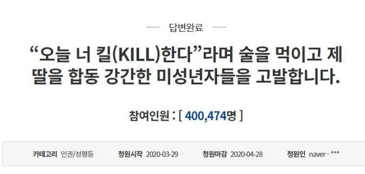 지난 3월29일 피해자 C 양 모친은 청와대 국민청원 게시판에 가해자 2명의 엄벌을 촉구하는 청원글을 올려 40만건이 넘는 동의를 받았다. / 사진=청와대 국민청원 게시판
