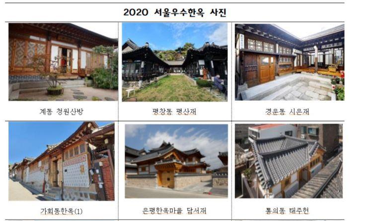 서울시, '2020년 서울우수한옥' 인증…계동 청원산방 등 12곳