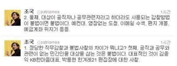 조국 전 법무부 장관이 지난 2012년 소셜네트워크서비스(SNS)에 설명한 '직무감찰과 불법사찰의 차이' 글. / 사진=SNS 캡처