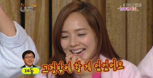 """유진, 김제동? """"등산하다 통장 들고 프러포즈"""""""