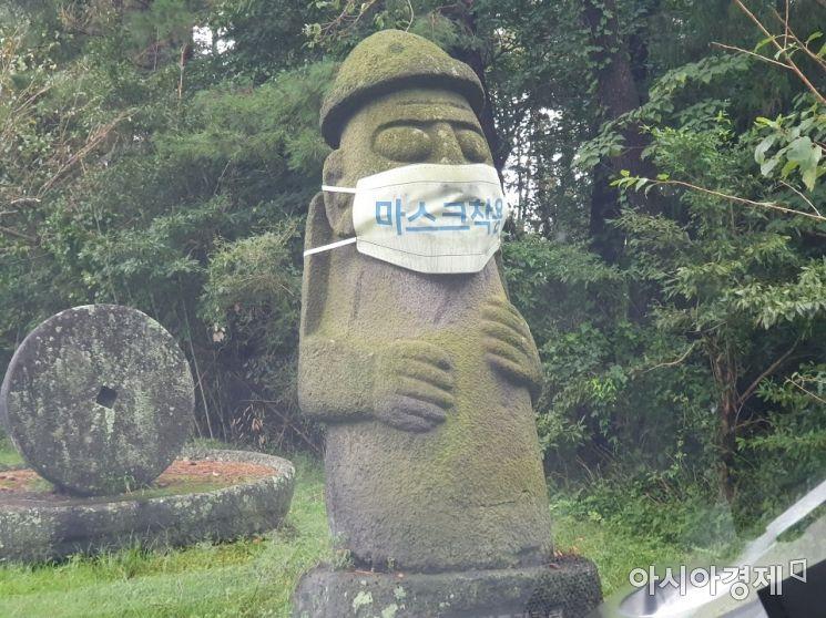 마스크를 쓴 돌하루방. 사진=(제주)박창원 기자