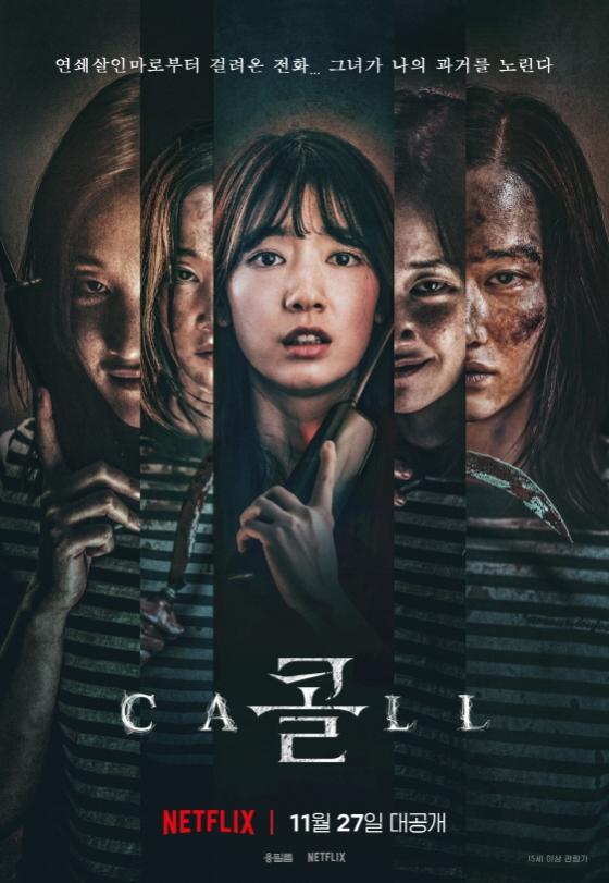 영화 '콜'이 27일 넷플릭스를 통해 공개됐다. 사진=넷플릭스 제공.