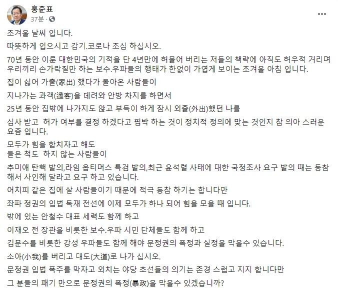 """홍준표 """"보수우파 우리끼리 손가락질…김문수·이재오도 함께하자"""""""