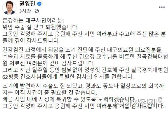 """'위암 수술' 권영진 대구시장 퇴원 …""""경과 좋으나 일상 복귀 시간 좀 필요"""""""