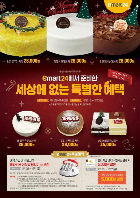 이마트24, 크리스마스 케이크 예약 판매