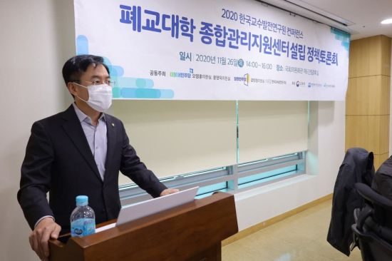 윤영덕 의원 '폐교대학 종합관리지원센터 설립 정책토론회' 개최