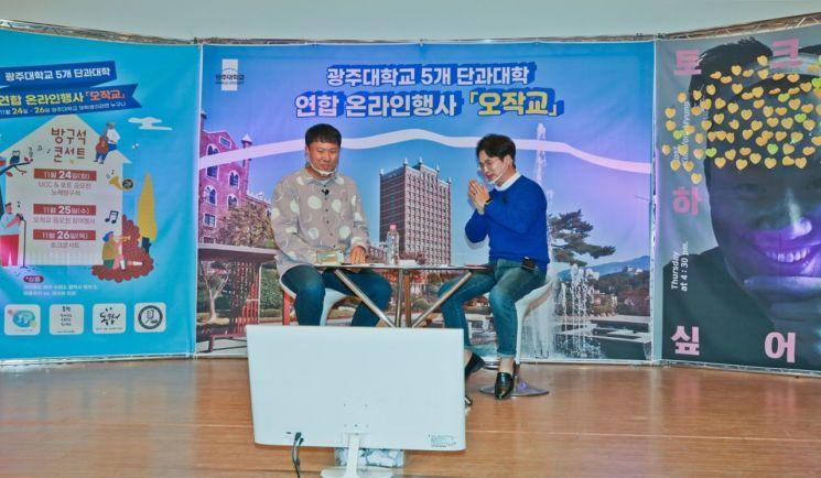 광주대, 코로나 극복 응원 온라인행사 '오작교' 성료
