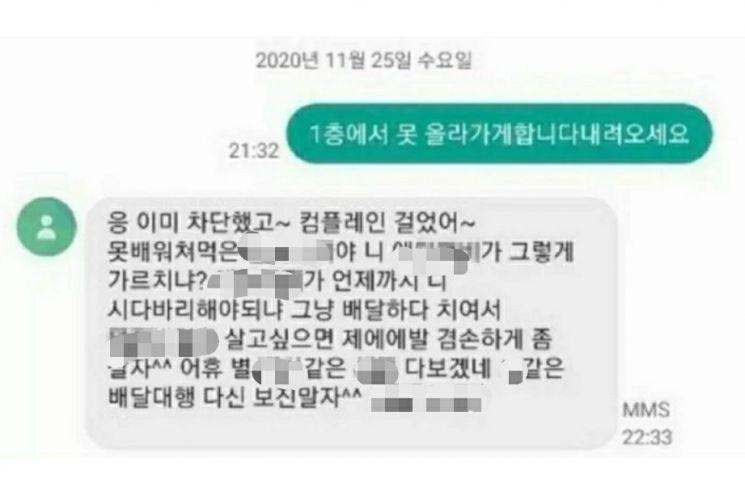 [이미지출처 = 숭실대 에브리타임 캡처]